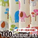 海外のキッズルームをイメージした発色のよい鮮やかな色合い!【OUD0852】【100サイズ】絵本か...