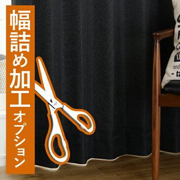 【OUD1798】【100サイズプラス】形態安定加工付き 男前でオシャレな2重カーテン 幅つめ加工オプション