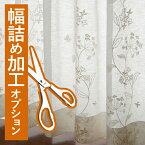 【OUL1203】【100サイズプラス】透け感のあるボイルに丁寧に刺繍を施した高級生地!価値あるボイルレースカーテン 幅つめ加工オプション