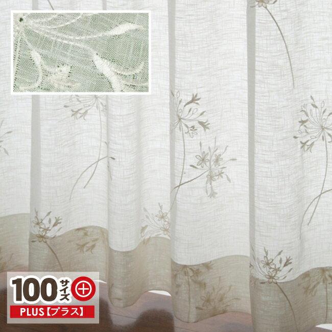 【OUL1202】【100サイズプラス】透け感のあるボイルに丁寧に刺繍を施した高級生地!価値あるボイルレースカーテン Sサイズ【ナチュラル シンプル モダン】