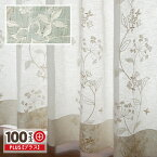 【OUL1203】【100サイズプラス】透け感のあるボイルに丁寧に刺繍を施した高級生地!価値あるボイルレースカーテン Lサイズ【花 フェミニン ナチュラル】
