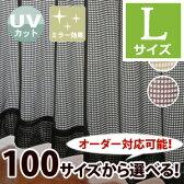 【OUL0227】【100サイズ】Lサイズモダンな色展開が人気のホルマリン吸着加工100サイズレースカーテン【シックハウス症候群 アレルギー対策 シンプル 消臭 リビング】