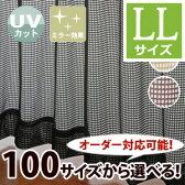 【OUL0227】【100サイズ】LLサイズモダンな色展開が人気のホルマリン吸着加工100サイズレースカーテン【シックハウス症候群 アレルギー対策 シンプル 消臭 リビング】