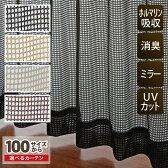 【OUL0227】【既製品】幅100cm×丈198cm 2枚組モダンな色展開が人気のホルマリン吸着加工100サイズレースカーテン【シックハウス症候群 アレルギー対策 シンプル 消臭 リビング】