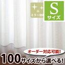 【OUL0201】【100サイズ】メッシュタイプの100サイズサラクールレースカーテン Sサイズ【遮熱 アウトレット UVカット リビング 西日よけ 省エネ 節電効果 メーカー直販価格 紫外線カット 見えにくい】