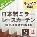 【OUL1542】990サイズ日本製ミラーレースカーテン ジェンナ 幅80?100cmx丈209?257cm 1枚[プライバシー保護 UVカット 再販 紫外線カット 遮像効果 見えにくい ウォッシャブル アウトレット]