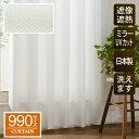 遮熱 遮像 日本製 レースカーテン オーダー対応 幅 110〜150cmx 丈 68〜107cm 1枚 【OUL0258/990】[レース UVカット 紫外線カット 無地 断熱 保温 涼しい ウェーブロン サラクール 見えにくい 日本製 国内縫製 オーダー ロングセラー]