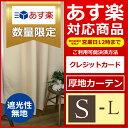 【あす楽】【OUD0358】【ぴったりサイズカーテン】遮光性...