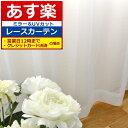 【あす楽】【OUL1542】【ぴったりサイズカーテン】日本製...