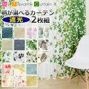 遮光カーテン 2枚組 幅100×丈135 178 200 【カーテン ...