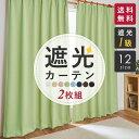 【送料無料】【防炎カーテン】形状記憶 ドレープカーテン デザイン柄日本製【レジーナ・メゾン】