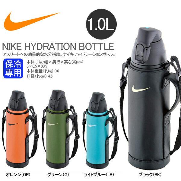 期間限定2990円水筒ナイキNIKEハイドレーションボトル1.0L保冷専用直飲みサーモススポーツボトルFFC1002FNステンレス魔法瓶得割38【あす楽対応】