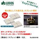 ロゴス LOGOS コンロ 燃料 BBQ バーベキュー 着火材ロゴス LOGOS 即点火 タブレット燃料 12入り...