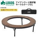 送料無料 ロゴス LOGOS アイアンウッド囲炉裏サークルテーブルL 8人掛け 折りたたみ 囲炉裏テーブル アウトドアテーブル 円形テーブル アウトドア キャンプ レジャー BBQ バーベキュー 81064106