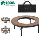 送料無料 ロゴス LOGOS × ALADDIN ストーブテーブル アラジン コラボ 折りたたみ 囲炉裏テーブル アウトドアテーブル 円形テーブル アウトドア キャンプ レジャー BBQ バーベキュー 81064107