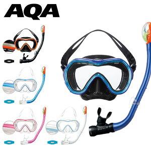 送料無料 マスク&スノーケル シュノーケル アクア AQA オルカソフト&サミードライスペシャルシリコン2点セット メンズ レディース スノーケリング シュノーケリング 海水浴 海 川 得割20 KZ-9001