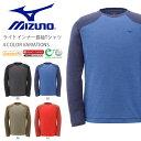 ミズノ MIZUNO ライトインナー長袖Tシャツ メンズ ブレスサーモ 薄手 ロンT アウトドア 防寒 登山 ハイキング