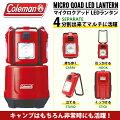 キャンプはもちろん災害などの非常時にも活躍!コールマンColemanマイクロクアッドLEDランタンライト電気4等分170-9453日本正規代理店品