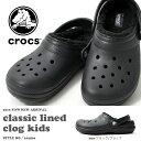 サンダル クロックス crocs クラシック ラインド クロッグ キッズ ジュニア 子供 ファー ボア もこもこ classic lined clog kids 203506