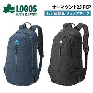 送料無料 ロゴス LOGOS バックパック メンズ レディース サーマウント25 PCP 25L 超軽量 リュックサック デイパック リュック ザック バッグ アウトドア 登山 トレッキング キャンプ ハイキング 8