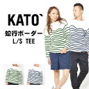送料無料 春にオススメ 長袖 ボーダー Tシャツ KATO カトー 蛇行ボーダーL/S TEE メンズ レディース カットソー ロンT 日本製 MADE IN JAPAN 20%off