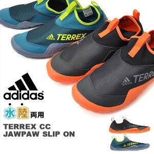 30%off 水陸両用シューズ アディダス adidas TERREX CC JAWPAW SLIP ON ジャパウ スリッポン メンズ レディース ウォーターシューズ アクア シューズ 靴 スニーカー アウトドア キャンプ CM7532 CM7534 【あ