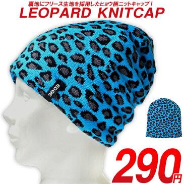 激安 290円!! ゆうパケット対応可能! ニット帽 ニットキャップ メンズ レディース スノーボード スノボ スキー Snow Board knit cap 帽子 ビーニー フリース 裏地 通販 EDGE