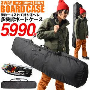 送料無料 スノーボード ケース バッグ ボードバッグ ボードケース スノーボード 150cm 158cm 板収納 BOARD CASE BAG SNOWBOARD メンズ 通販 EDGE
