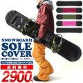 ソールカバースノーボードケースメンズレディースボードカバー板SNOWBOARDCOVER2017-2018冬新作【あす楽対応】