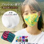 布マスク手作り日本製綿100%日本製コットンマスクファッションマスクアフリカンファブリック