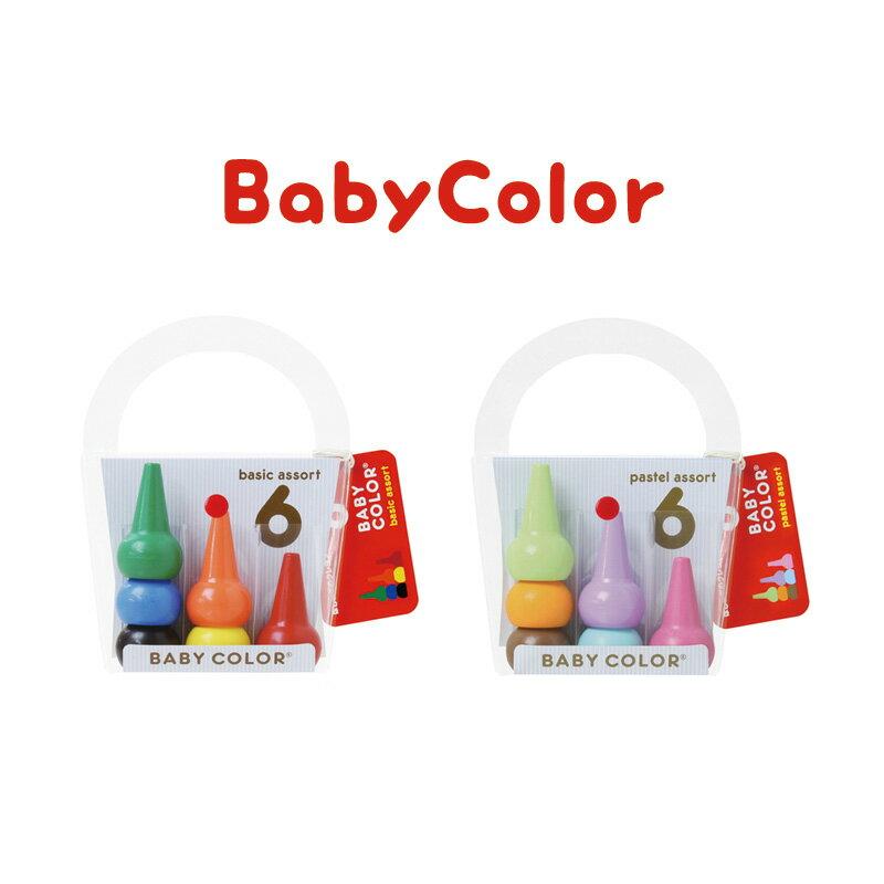 知育玩具・学習玩具, お絵かき・工作 BabyColor 6 outfit