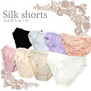 シンプル レディース シルクショーツ シルク100% 絹 下着 インナー パンツ ブラック ホワイト ピンク ベージュ 大きいサイズあり