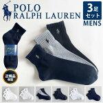 ラルフローレンRalphLaurenPOLO靴下レディースメンズおしゃれソックスブランドパックプレゼントギフトホワイトグレーネイビーブラック3P