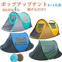 テレビで紹介 投げだけ 船型 ポップアップテント 3~4人用  テント ワンタッチテント 2人 3人 4人用 ポップアップ サンシェード ドームテント キャンプテント ファミリー キャンプ アウトドア 公園 旅行 日よけ 簡易テント キャンプ