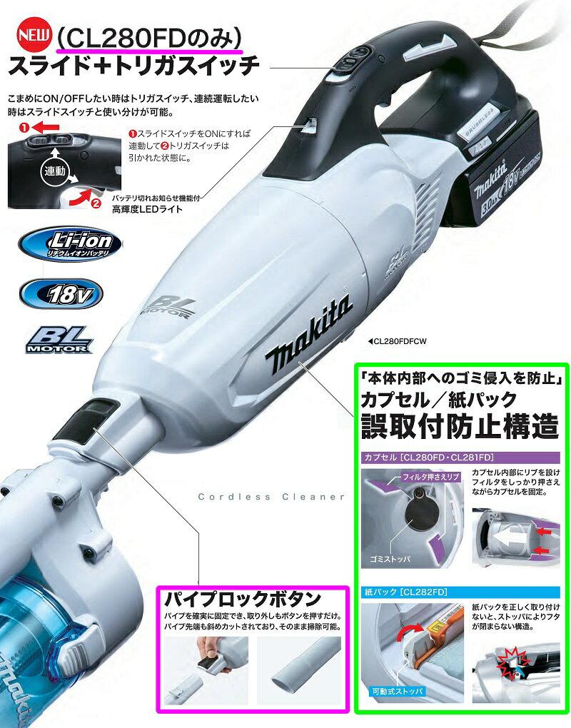 【新型】マキタ 掃除機 充電式 リチウムイオン ハンディクリーナー CL280FDFCW【サイクロンセット】スティック クリーナー cl180 cl180fd