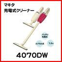 【送料無料】マキタ掃除機 コードレスクリーナー 掃除機 4070dw カプセル式【沖縄・離島除く】