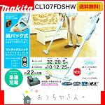 マキタ・充電式クリーナーCL102DW