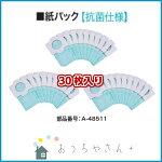 【マキタ】充電式クリーナー抗菌紙パック(30枚入り)