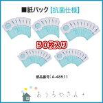 【マキタ】充電式クリーナー抗菌紙パック(50枚入り)