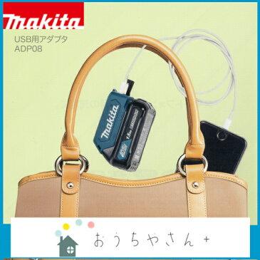 マキタ USB用アダプタ ADP08 10.8V用マキタ 電動工具 10.8V スライド式バッテリー BL1015 BL1040B リチウムイオンバッテリ クリーナー 掃除機 CL106 CL107 CL108 TD111 モバイル USB出力 2.1A 防災