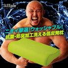 SLEEpleスリープル抗菌防臭加工洗える低反発ピロー