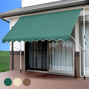 日よけ シェード オーニング 雨よけ オーニングテント UVカット サンシェード ベランダ スクリーン ブラインド 幅310cmタイプ 在庫処分