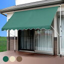RoomClip商品情報 - 日よけ シェード オーニング 雨よけ オーニングテント UVカット サンシェード ベランダ スクリーン ブラインド 幅310cmタイプ