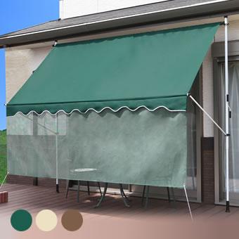 日よけ シェード オーニング 雨よけ オーニングテント UVカット サンシェード ベランダ スクリーン ブラインド 目隠しメッシュカーテン付き 幅310cmタイプ 在庫処分