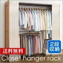 【送料無料】 Closet Hanger Rack/クローゼットハンガーラック 伸縮 最大幅200cm 伸縮式 2段 収納 ハンガーラック ダブル カーテン付き…