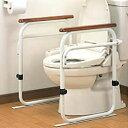 トイレアーム 洋式アーム 据置用 日本製