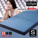 【送料無料】SLEEple/スリープル Achilles/アキレス マットレス プロファイル加工 硬質バランスマットレス 三折れ 10cm厚 シングル 日本製【楽天ランキング1位】