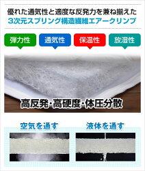 高反発「エアークリンプTM」中芯使用洗える敷布団(リバーシブル仕様)日本製【送料無料】