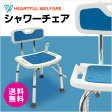 【送料無料】 Heartful Welfare シャワーチェア シャワーベンチ 風呂 椅子 福祉 介護