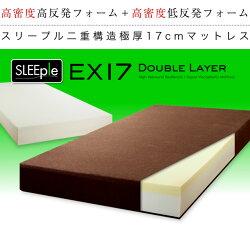 【送料無料】SLEEple/スリープル高反発マットレス低反発マットレス17cm二層マットレスシングル高反発低反発DoubleLayerEX17【マットレス/二層式/低反発/高反発/HRR】